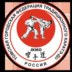 Томская Городская Федерация традиционного каратэ-до